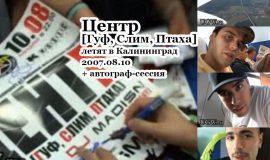 Центр / Centr (Гуф, Слим, Птаха) летят в Калининград 2007.08.10