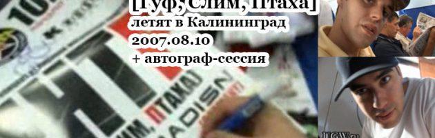 Центр / Centr (Гуф, Слим, Птаха) летят в Калининград 2007.08.10 + автограф-сессия
