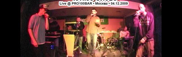 Чёткое Слово • Live @ PRO100BAR • Москва • 04.12.2009