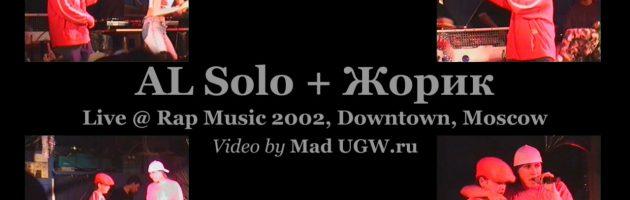 Al Solo + Жорик • Live @ Rap Music 2002 • Downtown