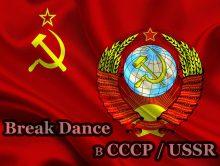 Break Dance в СССР ☭ USSR 1987-1988