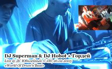 DJ Superman & DJ Hobot + Гордей Live @ С-Пб, 26.02.2005 «World Of Drum'n'Bass»