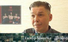 Тимур Мангол (Часть 2) • Хип-Хоп В России: от 1-го Лица • 2018