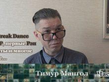 Тимур Мангол • Хип-Хоп В России: от 1-го Лица