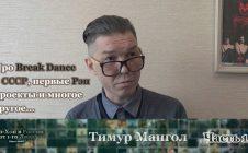 Тимур Мангол (Часть 1) Хип-Хоп В России: от 1-го Лица • 2018