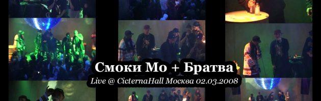 Смоки Мо + Братва • Live @ CicternaHall, Москва, 02.03.2008
