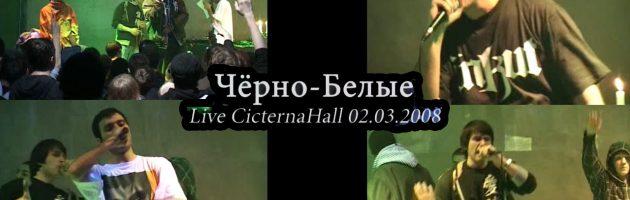 Чёрно-Белые Live @ CicternaHall Москва 02.03.2008