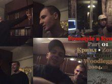 Freestyle в Купчино • Part 01 • Крипл • Zorek • Кажэ Обойма • Woodlegg • 2004