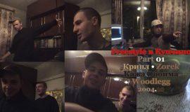 Freestyle в Купчино • Part 01 • Крипл • Zorek • Кажэ Обойма • Woodlegg • 2004.10