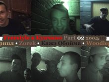 Freestyle в Купчино • Part 02 • Крипл • Zorek • Кажэ Обойма • Woodlegg • 2004
