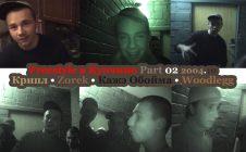 Freestyle в Купчино • Part 02 • Крипл • Zorek • Кажэ Обойма • Woodlegg • 2004.10