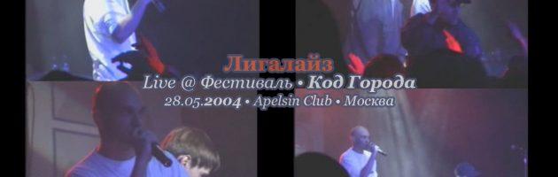 Лигалайз • Live @ Код Города • 28.05.2004 • Apelsin Club