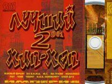 Лучший Хип-Хоп 2000-2001-2002