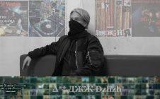▲** ДЖЖ Dzhzh • Хип-Хоп В России: от 1-го Лица • 2018