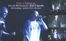 Сэт + Триада • Live @ Код Города • 28.05.2004 • Apelsin Club