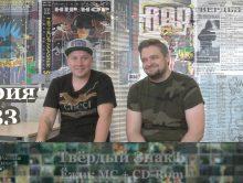 Твёрдый ЗнакЪ (Ёжик MC + CD-Rom) • Хип-Хоп В России: от 1-го Лица