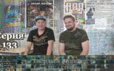 Твёрдый ЗнакЪ (Ёжик MC + CD-Rom) • Хип-Хоп В России: от 1-го Лица • 2018