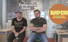 Твёрдый ЗнакЪ • про RapDB.ru