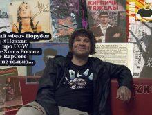 Дмитрий «Фео» Порубов #Психея про UGW, Хип-Хоп в России, RapCore и не только…