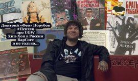 Фео #Психея про UGW, Хип-Хоп в России, RapCore и не только…