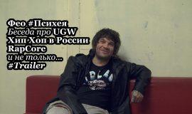 Trailer Фео #Психея про UGW, Хип Хоп в России, RapCore и не только…