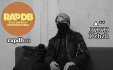 ▲** ДЖЖ Dzhzh • про RapDB.ru
