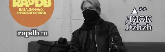 Твёрдый ЗнакЪ • ▲** ДЖЖ Dzhzh • про RapDB.ru