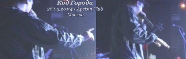 Beatbox by DJ Nikon @ Код Города • 28.05.2004 • Apelsin Club
