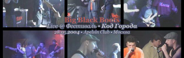 Big Black Boots • Live @ Код Города • 28.05.2004 • Apelsin Club
