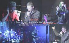 DCMC • Live @ Код Города • 28.05.2004 • Apelsin Club • Москва