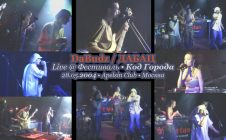 DaBudz • Live @ Код Города • 28.05.2004 • Apelsin Club