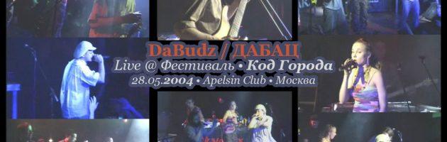 Фестиваль • Код Города • 28.05.2004 • Apelsin Club