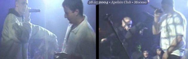 Freestyle Battle (Полуфинал) @ Код Города • 28.05.2004 • Apelsin Club