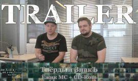 Trailer • Твёрдый ЗнакЪ • Хип-Хоп В России: от 1-го Лица