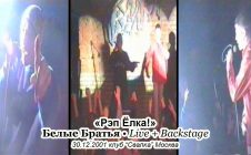 Белые Братья • Live + backstage @ 2001.12.30 • Свалка • Москва
