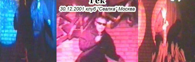 «Рэп Ёлка!»: Гек • Live @ 2001.12.30 • Свалка • Москва