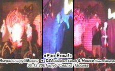 ИМ + DZA & House • Live @ 2001.12.30 • Свалка