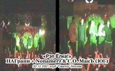 НАГрани + Nonamerz & С.О. МакЪ • Live @ 2001.12.30 • Свалка • Москва