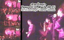 «Рэп Ёлка!»: Тени + С.О. МакЪ (ЮГ) • Live @ 2001.12.30 • Свалка • Москва