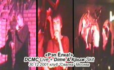 DCMC • Live + Dime & Крыж • Skit @ 2001.12.30 • Свалка