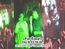 Вечеринка «Рэп Ёлка!» Part 02 @ 2001.12.30