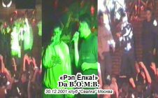 Da B.O.M.B. • Live @ 2001.12.30 • Свалка • Москва