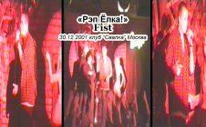 Fist • Live @ 2001.12.30 • Свалка • Москва