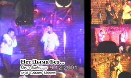 Нет Дыма Без… • Live + Backstage  & DaBudz @ 2001.12.09 • Свалка • Москва