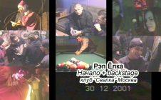 Рэп Ёлка • Начало + backstage @ 2001.12.30 • Свалка, Москва