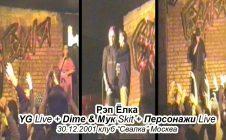 YG + Персонажи Live + Dime & Мук Skit @ 2001.12.30 • Свалка