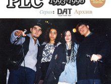 PLC • 1993-1996 • DAT Архив
