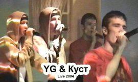 YG & Куст • Live @ 04.2004