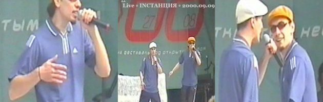 Братья Улыбайте • Live • INСТАНЦИЯ • 2000.09.09