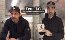 Гена LG • про трек Грюндика и Купороса + #РабЛампы DVD+CD